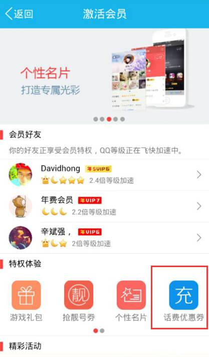 用手机开通超级qq_话费充值 - QQ会员