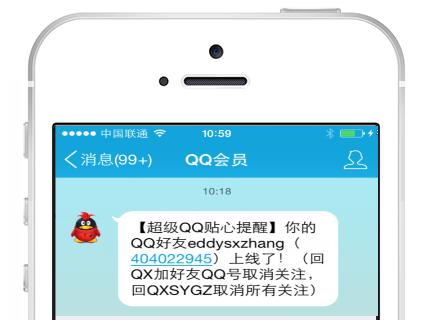 qq说明_注意事项