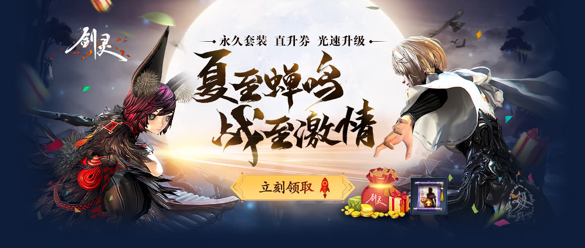 QQ20周年活动
