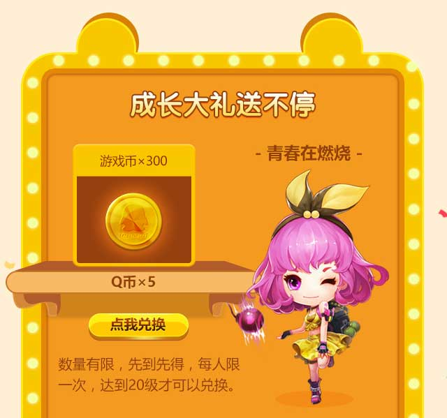 qq堂6月1日活动_弹弹堂6月主站活动 游戏币兑换QB - QQ业务乐园